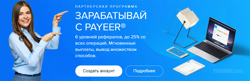 Зарабатывай с Payeer