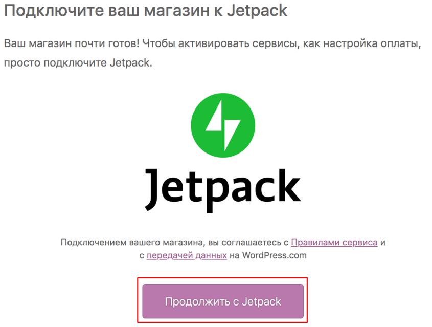 Установка плагина Jetpack