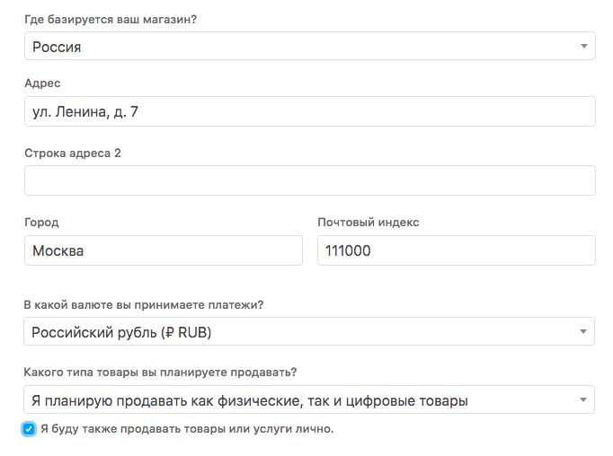 Указать адрес магазина, валюту и тип товаров