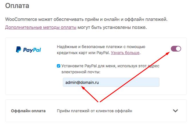 Установка платежной системы PayPal в интернет-магазине WooCommerce на WordPress