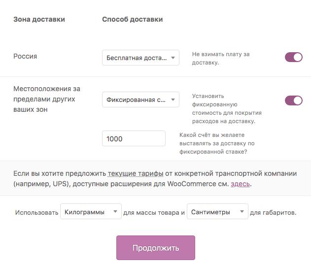 Параметры доставки плагина WooCommerce сайта на CMS WordPress
