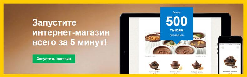 Reg.ru хостинг - интернет-магазин на сайте