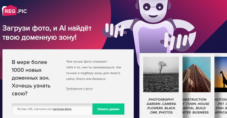 Reg.ru хостинг - сервис REG.PIC AI