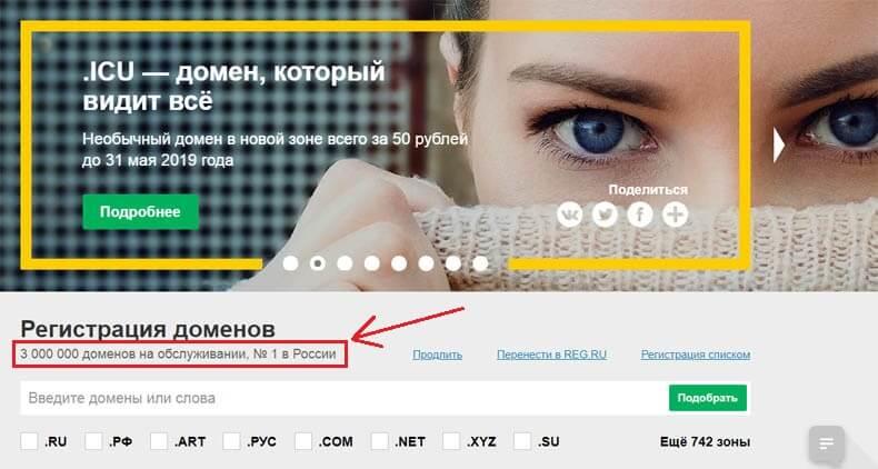 Reg.ru хостинг и регистратор доменов