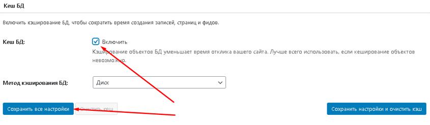 Включение кеширования базы данных