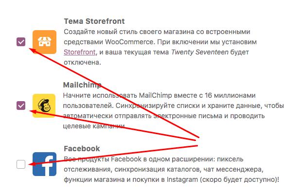 Storefront, Mailchimp, Facebook для WooCommerce