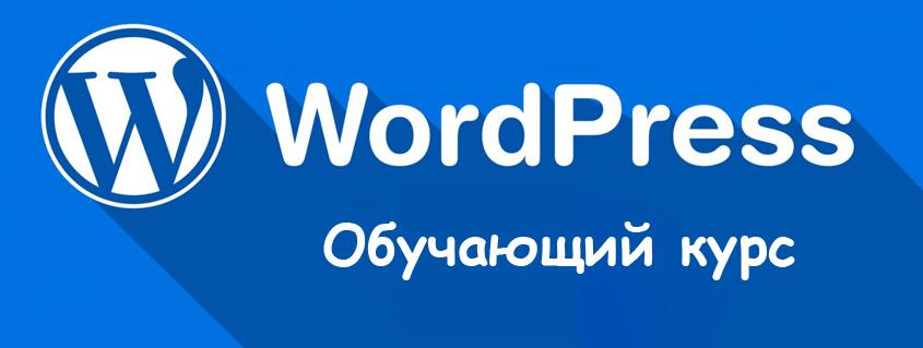 Wordpress - обучающий курс