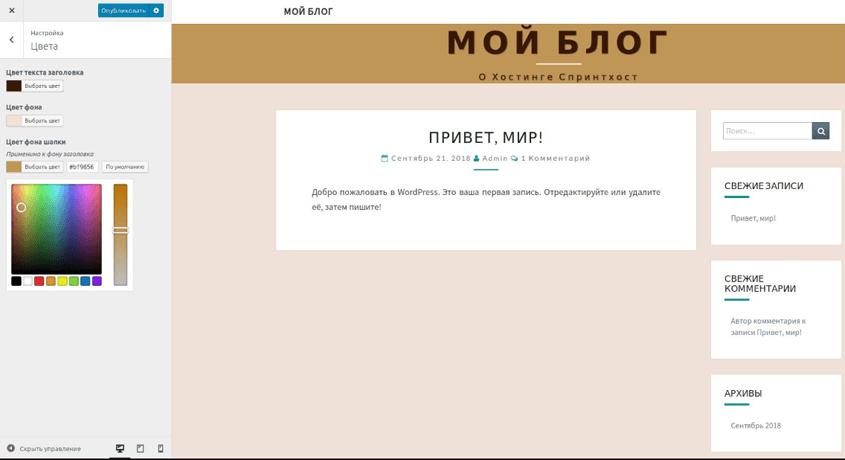 Изменение цветов темы WordPress