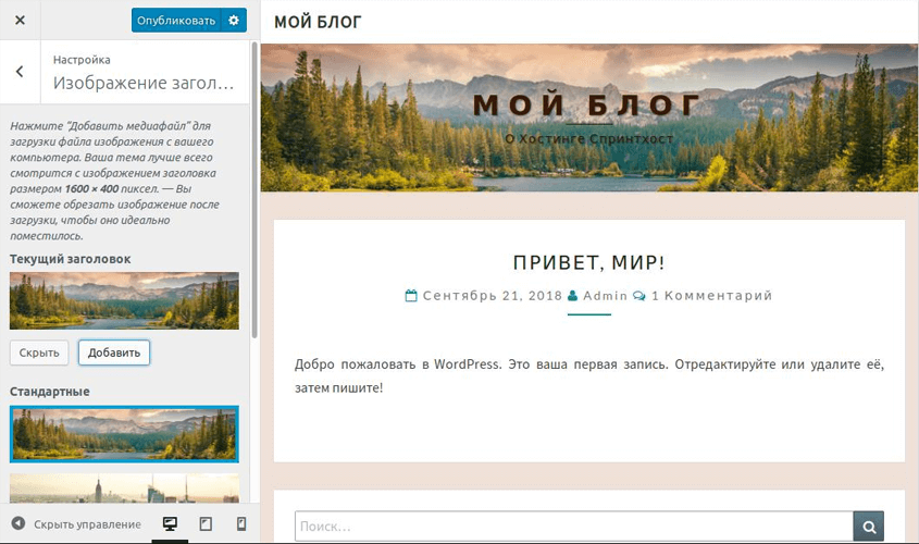 Добавление картинки в шапку сайта WordPress