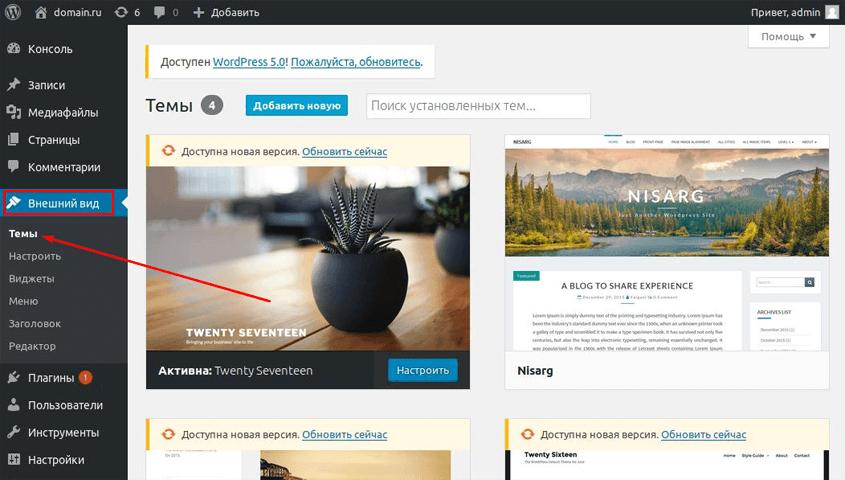 Раздел Темы в административной панели WordPress