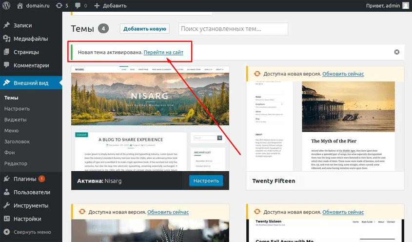 Сообщение об активации темы WordPress