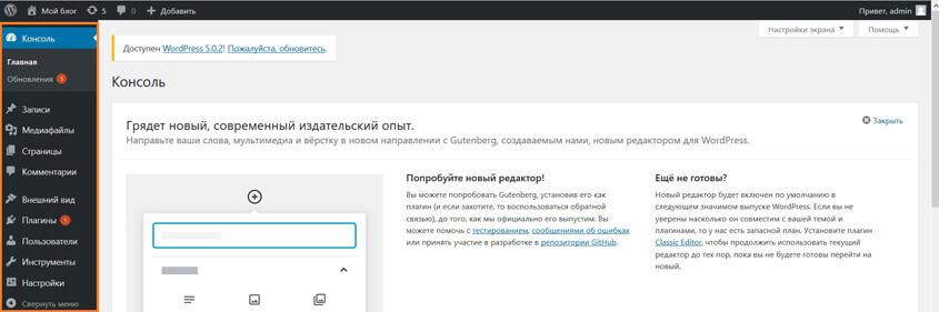 Вертикальная панель WordPress