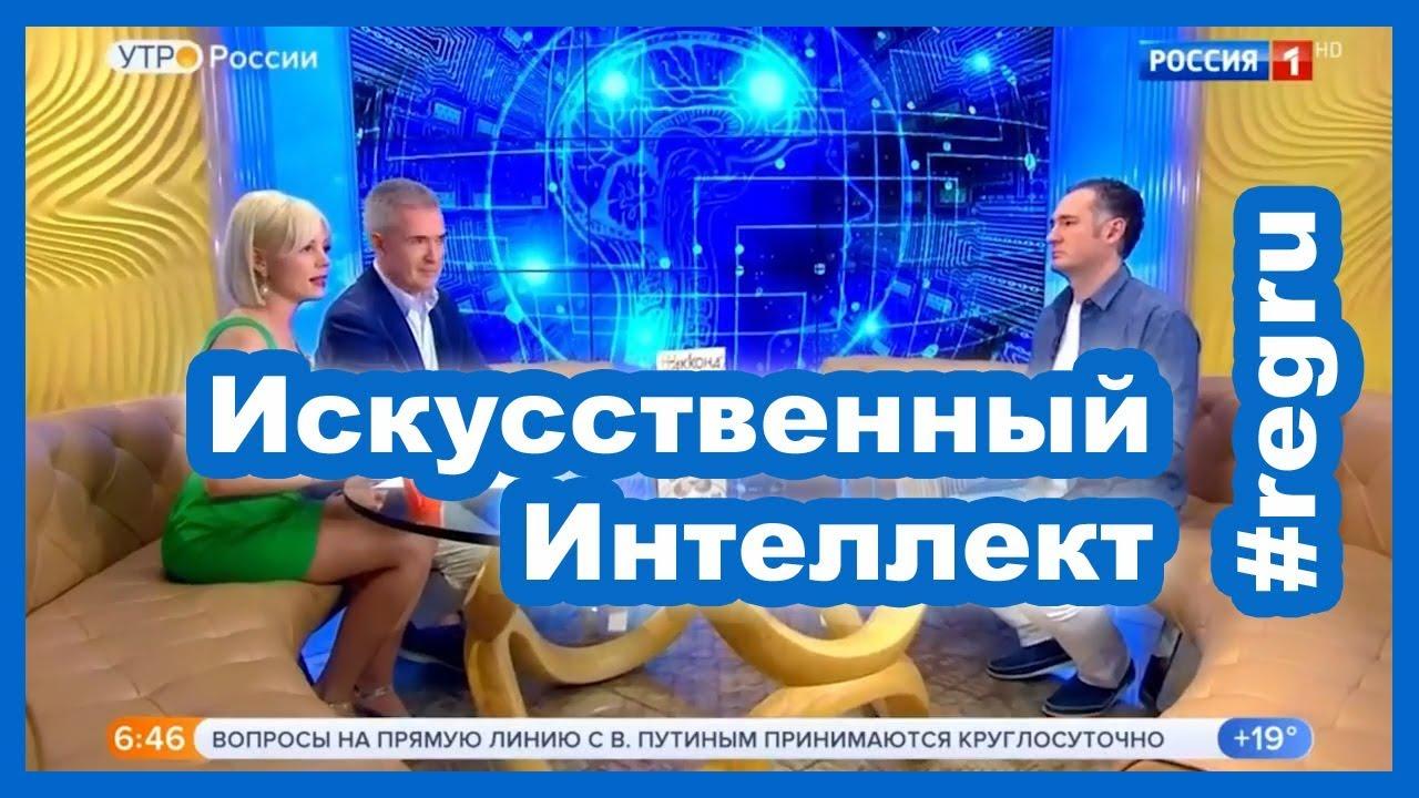 Генеральный директор RegRu Алексей Королюк об искусственном интеллекте